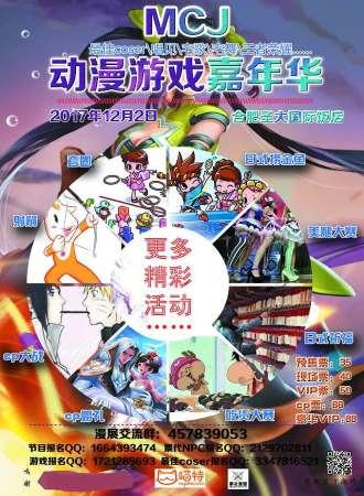 MCJ动漫游戏嘉年华—合肥站