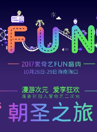 2017爱奇艺FUN盛典