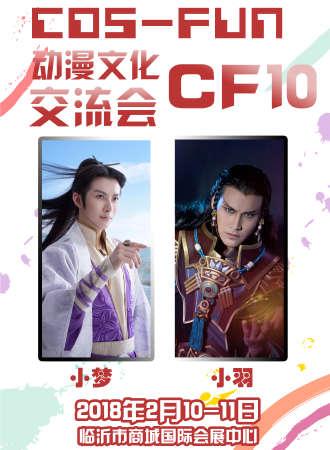 临沂CF10动漫文化交流会