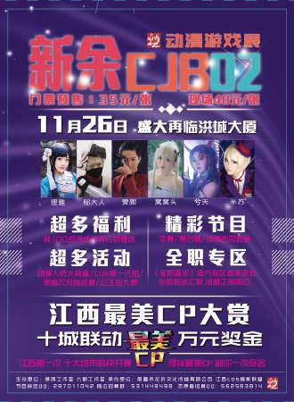 新余CJB02动漫游戏展