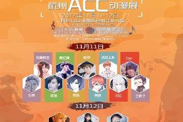 杭州ACC动漫展