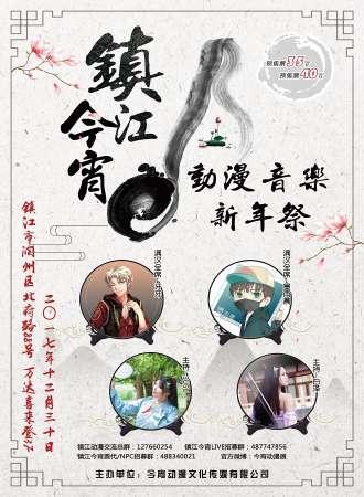 镇江今宵动漫音乐 新年祭