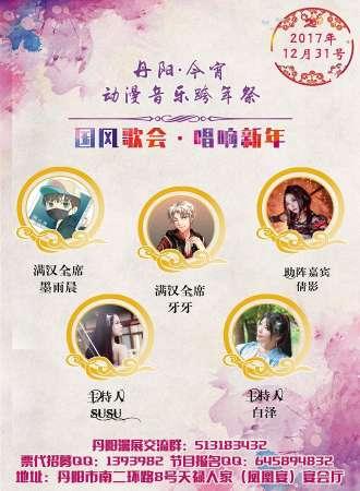 丹阳今宵动漫音乐跨年祭