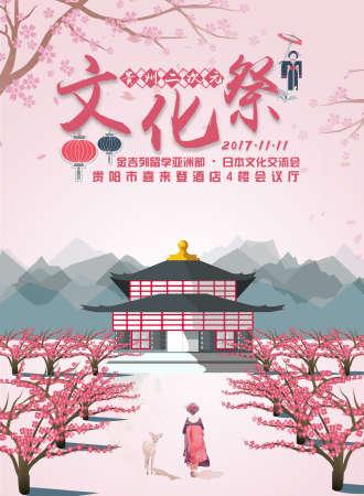 贵州二次元文化祭