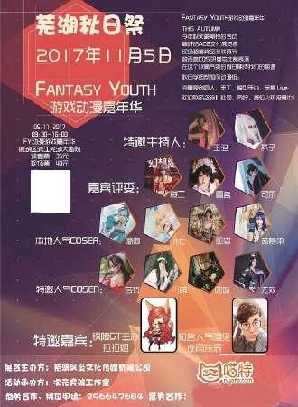 Fantasy Youth02芜湖秋日祭