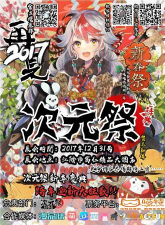 江阴次元祭—新春祭