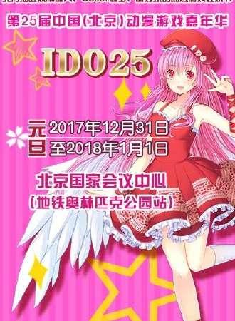 第二十五届中国(北京)动漫游戏嘉年华(IDO25)