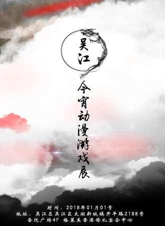 吴江今宵动漫游戏展