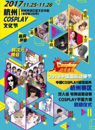2017杭州COSPLAY文化节