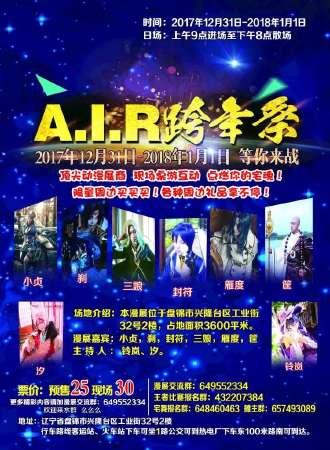 A.I.R跨年祭