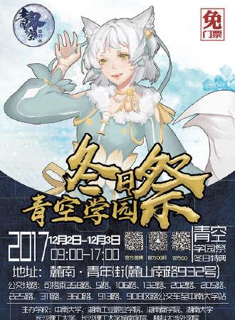 青空学园祭2.0 冬日特典