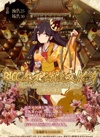 BICC次元动漫文化节