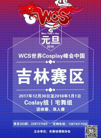 WCS世界Cospaly峰会中国吉林赛区