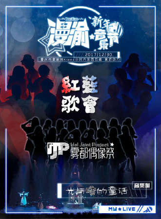 漫渝新年音乐节