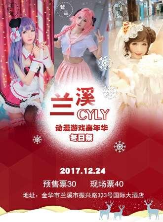 兰溪CYLY动漫游戏嘉年华冬日祭