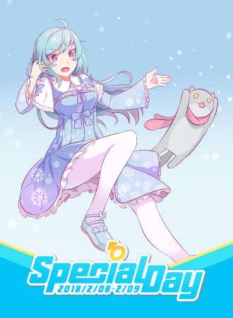 次元同萌-SpecialDay