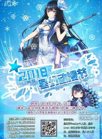 2018武汉星幻动漫节