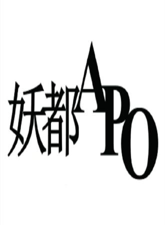 2018广州APHonly