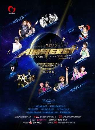 2017 ALL STAR (上海) 动漫音乐节