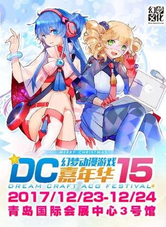 DC幻梦动漫游戏嘉年华15
