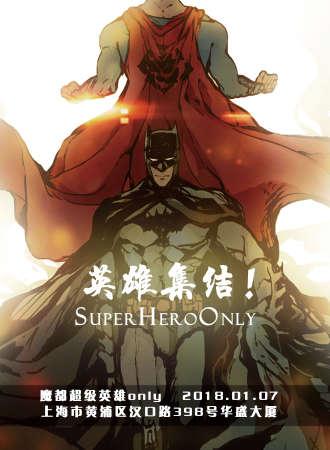 魔都超级英雄ONLY