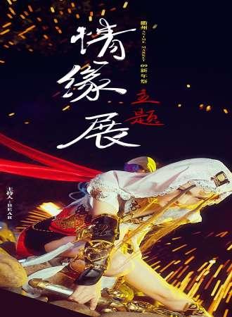 衢州Anime Market09新年祭