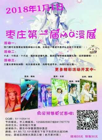 枣庄第一届MQ漫展