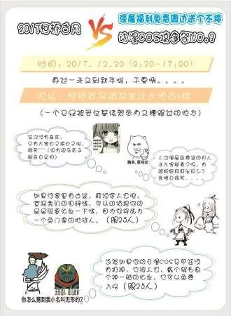 2017柯桥古风VS动漫COS搞事祭No.3