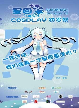 星回.初岁祭cosplay动漫展