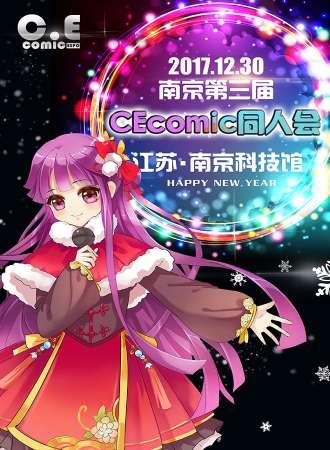 南京第三届CEcomic同人会