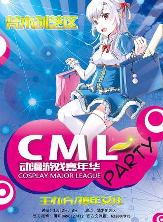 CML动漫游戏嘉年华