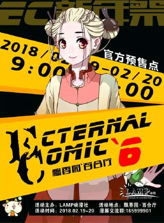 Eternal Comic 6 新年祭