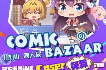 Comic Bazaar(杭州)同人展