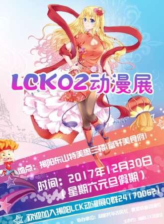 揭阳LCK02动漫展