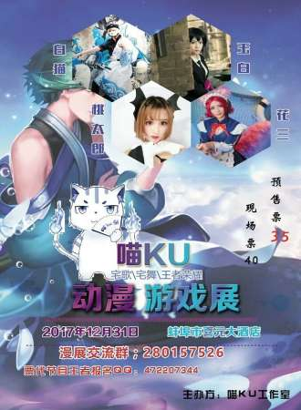 第五届喵KU祭—蚌埠站