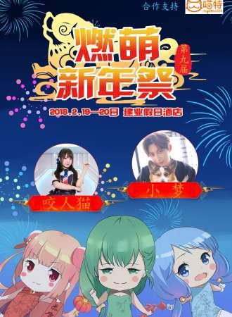 南阳燃萌动漫展09