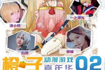 烟台橙子动漫游戏嘉年华02