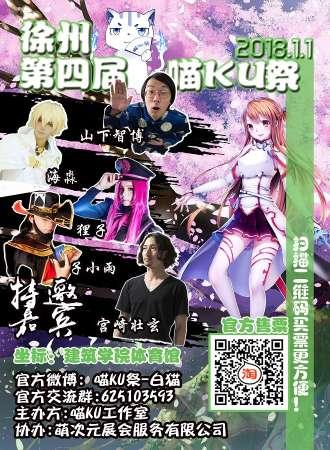 徐州第四届喵KU祭动漫展