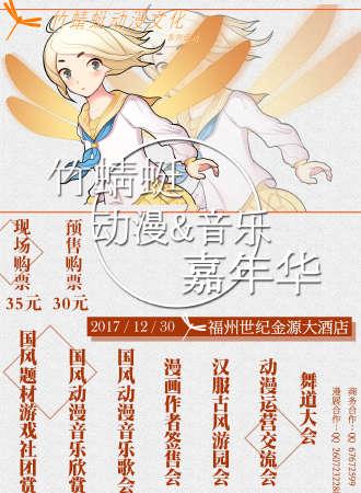 竹蜻蜓动漫音乐嘉年华