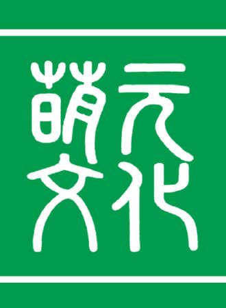 湖南郴州第六届萌元动漫游戏嘉年华