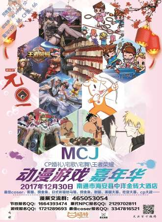 MCJ动漫游戏嘉年华—海安站