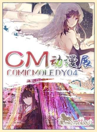 """第四届郑州CM动漫展""""新章—勇者斗魔王"""""""