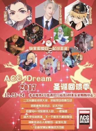 ACG.Dream 2017圣诞回馈季