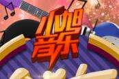 """一个朋友""""小旭十年动漫游戏创意音乐会嘉宾祝福"""