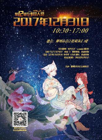 第12届1/8同人祭(1/8comic LV12)