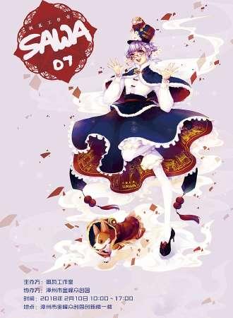 第七届SAWA动漫展