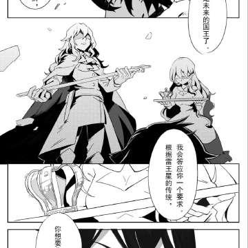 《海盗船》凹凸世界雷狮中心本