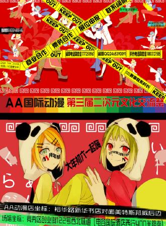 AA动漫大保定第三届二次元文化交流祭(新年狂欢祭)