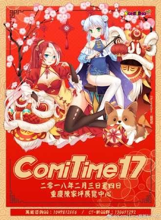 第十七届ComiTime雾都同人祭
