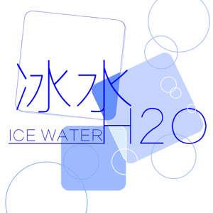 冰水H2O